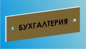Табличка настенная